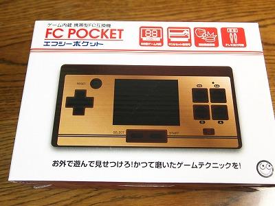 携帯ファミコン互換機FC POKETがやって来た