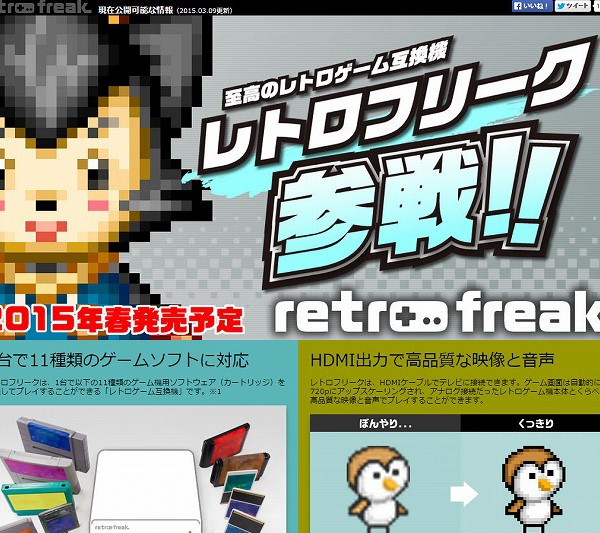 レトロゲーム互換機「レトロフリーク」2次予約開始 予約特典も