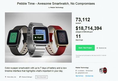 スマートウォッチ「pebble」の新シリーズ「pebble Time」にキック