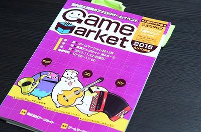 ゲームマーケット2015秋に参加してきたよー