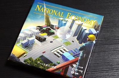 社員に給料を払うのがつらい…「ナショナルエコノミー」