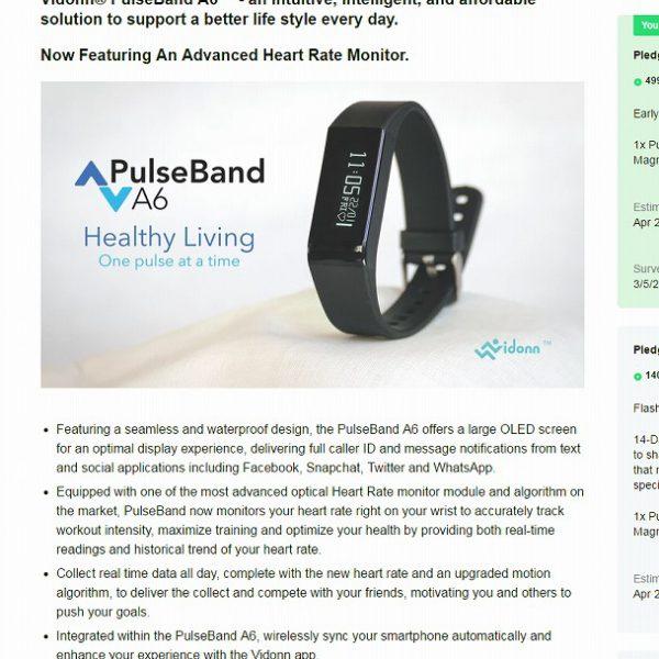 kickstarterで出資していた活動量計「PulseBand A6」が届く 開封編