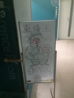 第7回東埼玉ボードゲーム会レポート!