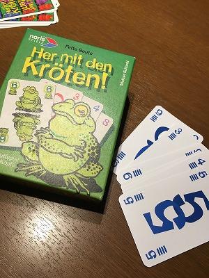 こっそり見つからないようにカエルを仕込んで…「カエルをよこせ」(Her mit den Kroeten!)
