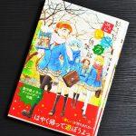 ほんわか女の子ボードゲーム漫画「放課後さいころ倶楽部」6巻を購入
