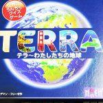 地理も学べる!うんちくクイズバトルゲーム「テラ~わたしたちの地球」