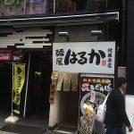 スタミナ満点 めちゃうま台湾まぜそばが食べれる「はるか」秋葉原店