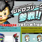 期待のレトロゲーム互換機「レトロフリーク」は充実したセーブ機能搭載